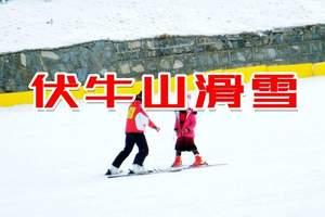 滑雪+温泉团队定制 洛阳到伏牛山滑雪+伏牛山居温泉二日游