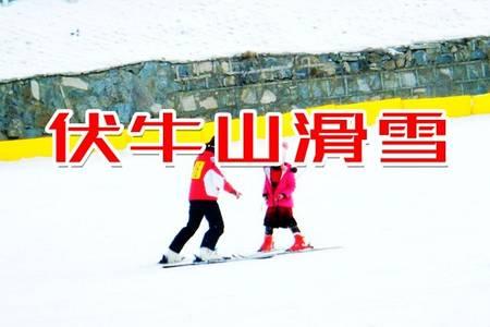洛阳伏牛山滑雪一日游特价 订栾川伏牛山滑雪场门票 伏牛山滑雪