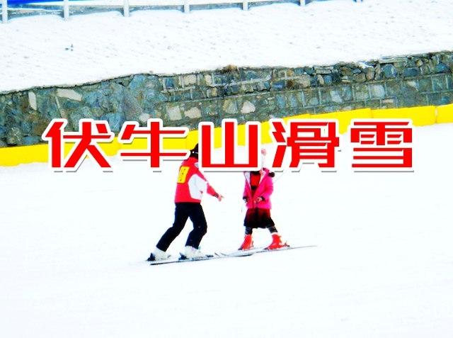 洛阳伏牛山滑雪场