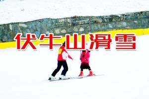 洛阳伏牛山滑雪一日游特价 栾川伏牛山滑雪场首滑周不限时滑雪