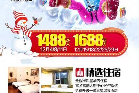 北京到哈尔滨、亚布力、大雪谷、中国雪乡、美丽岛温泉双卧6日