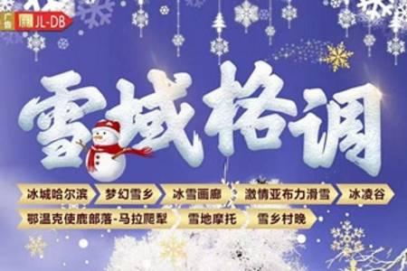北京至哈尔滨、雪乡、亚布力、雪域登山车、雪地温泉 双卧六日游