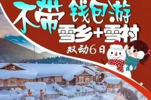 北京到哈尔滨、雪乡、雪村、索菲亚教堂广场 牡丹江 双动六日游