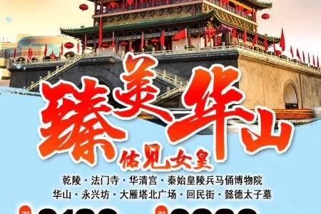 北京到西安兵马俑、华清宫、骊山、华山、乾陵、大雁塔双卧六日游