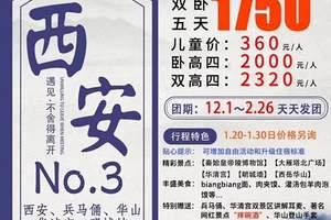 北京到西安旅游 华山 兵马俑 城墙 西安双卧五日游(纯玩团)