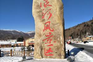 去黑龙江+吉林长白山·雪乡·亚力·松花江·东北全景双飞六日游