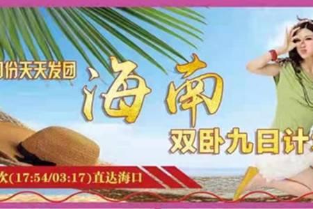 北京到海南蜈支洲岛 南山 天涯海角 森林公园 玫瑰谷双卧九日