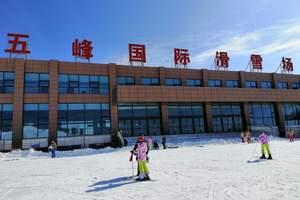 五峰国际滑雪场优惠门票,五峰滑雪自驾门票