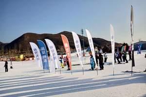 2021到昌平軍都山滑雪場二日游+單位年會+紅櫨溫泉二日游