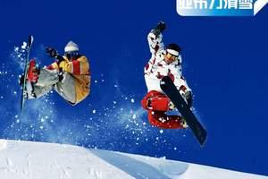 哈尔滨出发|亚布力休闲品质滑雪一日游|经典滑雪3小时