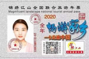 洛阳代办2020版河南旅游年票锦绣江山全国旅