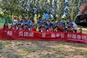 2020年北京郊区40人左右植树团建拓展一日游方案|团队植树