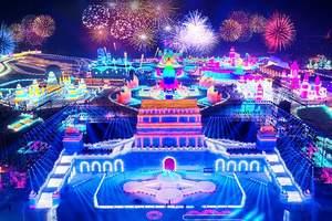 哈尔滨市区出发|冰雪大世界夜景游_冰雪奇幻之旅(含车+门票)