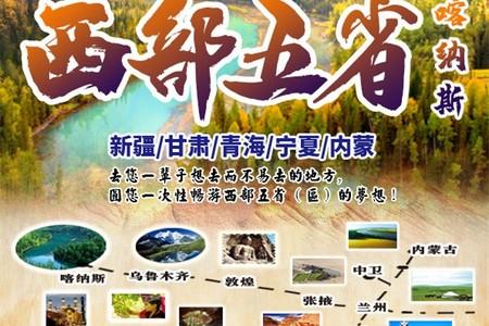 2020年北京到新疆旅游团 北京独立成团新疆旅游专列14日游