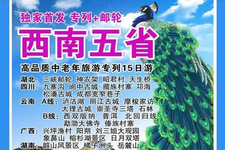 北京出发西南五省旅游专列 湖北四川、云南、广西、湖南15日游