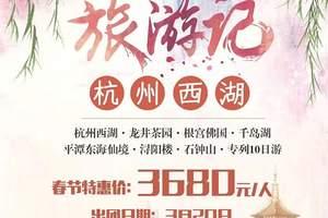 北京到杭州西湖 龙井茶园 根宫佛国 千岛湖 赏花专列十日游