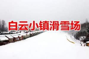 洛阳白云小镇滑雪场门票特价 白云小镇木屋洋房送滑雪