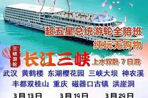 北京到武汉 宜昌 重庆 总统游船 赏樱花上水纯玩 双卧七日游