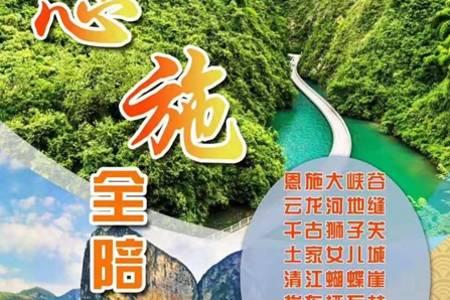 北京出发到恩施  纯玩全景双卧6日游 恩施大峡谷 特色女儿城