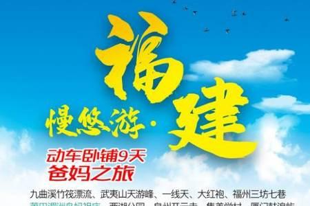 北京到福建武夷山 一线天武夷宫 毓园 三面妈祖双动卧9 日游