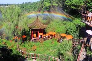 淄博旅行社到沂水彩虹谷-淄博到沂水雪山彩虹谷一日游