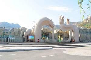 淄博到青岛黄岛野生动物园二日游 淄博到黄岛野生动物园两日游