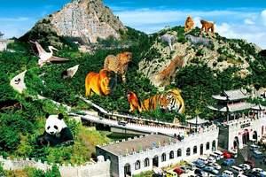 淄博到威海神雕山 淄博到威海神雕山动物园、威高海洋乐园两日游