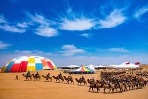 鄂尔多斯旅游|响沙湾一日游