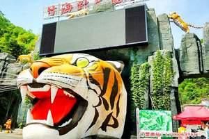 洛阳到栾川竹海野生动物园纯玩一日游 竹海野生动物园游玩攻略