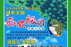 北京到云南石林、西双版纳 野象谷、打洛疗养双卧十一日游
