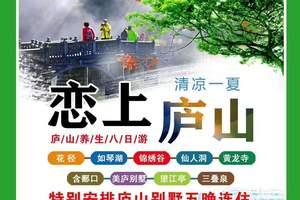北京到庐山、美庐别墅、黄龙寺、三叠泉疗养八日游
