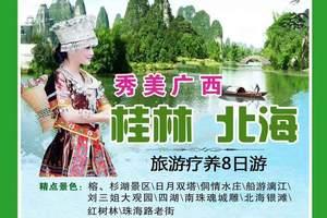 北京出发到广西桂林、北海银滩、红树林、漓江疗养双卧八日游