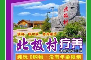 北京至漠河北极村、太阳岛、松花江、扎龙、疗养卧八日游