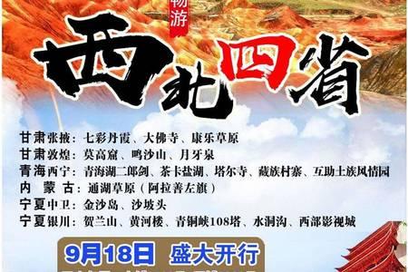 北京到西部旅游专列 西部四省空调四人包厢品质专列12日游