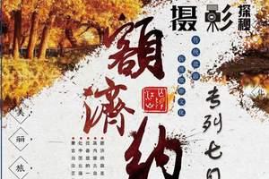 2020年国庆节北京到额济纳胡杨林旅游专列 空调专列7日游