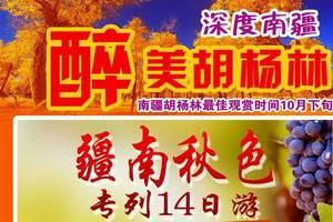 北京到南疆胡杨林旅游专列 宁夏 内蒙 甘肃敦煌 张掖14日游