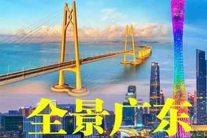北京到广东全景 巽寮湾、南澳岛、珠海、深圳、佛山双卧十二天