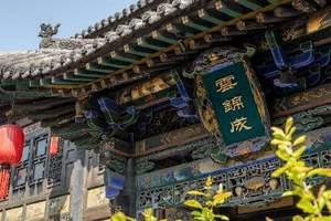 体验时空变换,畅享文化之旅—平遥云锦城