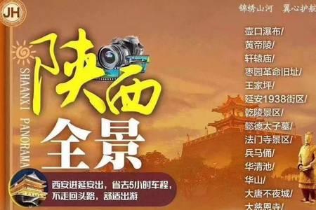 北京到黄帝陵、壶口瀑布、华清宫、兵马俑、大雁塔双卧八日游