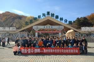 從北京到懷柔喇叭溝門踏青登山一日游+雁棲湖景區、乘船一日游