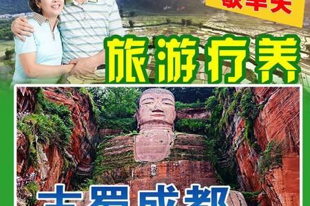 北京到四川疗养团 峨眉山 乐山、都江堰、熊猫乐园疗养双卧七日