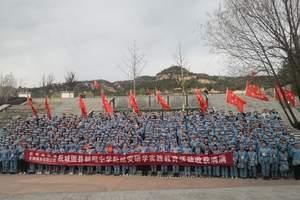 延安研学四日游 陕西黄土地干部教育培训中心是您首选