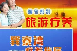 北京到广州巽寮湾、珠海、双月湾、港珠澳大桥康养双卧十日游