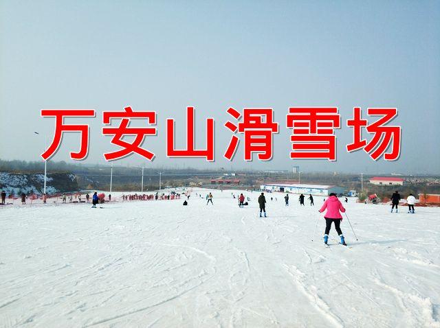 洛阳万安山滑雪场