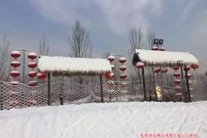 郑州豫龙滑雪场门票预订 豫龙滑雪场价格、时