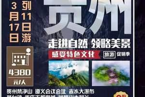 北京到贵州旅游专列 遵义 梵净山、赤水、丰都鬼城、十一日游