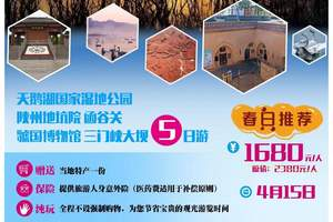 北京到三門峽、天鵝湖、陜州地坑院、三門峽大壩、專列7日游