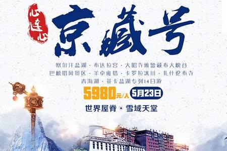 2021年京藏号 北京到西藏夕阳红老年旅游专列十四日游