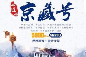 2021年京藏號 北京到西藏夕陽紅老年旅游專列十四日游