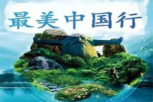 北京到红旗渠、都江堰、九寨沟、武当山、神农架、专列十三日游